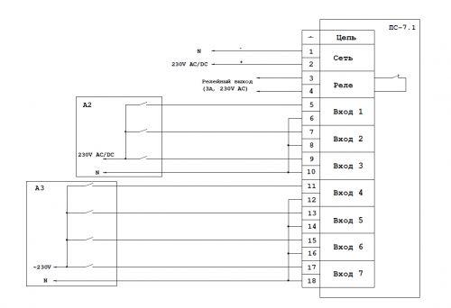Схема подключения панели сигнальной ПС-7, ПС-7.1