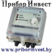 САУ-М2 Прибор для автоматического регулирования уровня жидкостей и управления погружным насосом