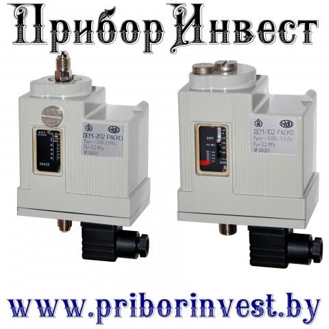 ДЕМ-102 РАСКО, ДЕМ-202 РАСКО датчик-реле давления и разности давлений