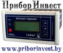 САФАР Автомат горения с регулятором