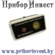 БСТ-КРОМ-03-У Оповещатель светозвуковой